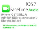 FaceTimeAudio Call